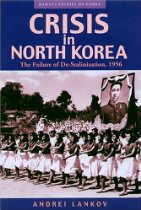 The best books on North Korea - Crisis in North Korea by Andrei Lankov