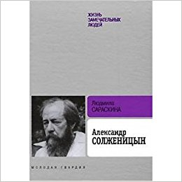 The Best Books About Aleksandr Solzhenitsyn - Aleksandr Solzhenitsyn by L.Saraskina