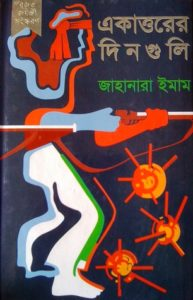 The best books on Bangladesh - Ekattorer Dinguli by Jahanara Imam