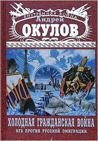Books from the KGB Archives - The Cold Civil War by Andrei Okulov