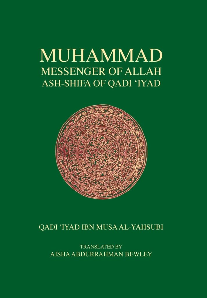 The best books on The Essence of Islam - Ash-Shifa of Qadi 'Iyad by Translated by Aisha Bewley