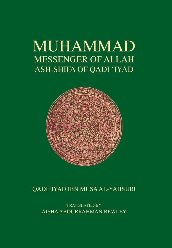 The best books on The Essence of Islam - Ash-Shifa of Qadi 'Iyad by Translated by Aisha Bewley