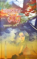 The best books on Rural Women in the Developing World - Agunmukhar Meye by Nurjahan Bose