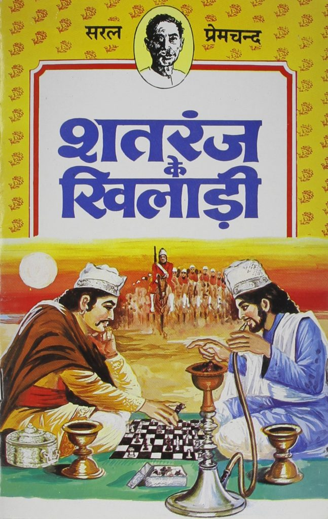 The best books on Sportsmanship and Cheating - Shatranj Ke Khilari by Munshi Premchand