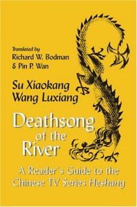 The best books on 100 Years of Modern China - Deathsong of the River by Su Xiaokang and Wang Luxiang