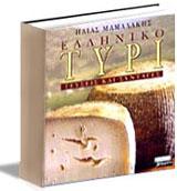 Greek Cheese by Elias Mamalakis