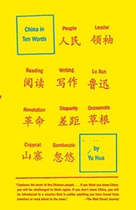 China in Ten Words by Allan Barr (translator) & Yu Hua
