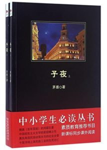 The Best Shanghai Novels - Midnight by Mao Dun