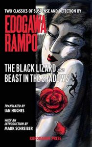 Best Classic Japanese Mysteries - Beast in the Shadows by Edogawa Rampo & Ian Hughes (translator)